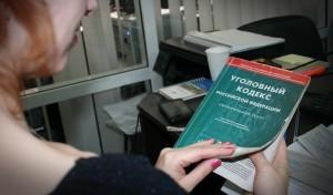 Уголовный адвокат Екатеринбург