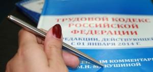 Трудовая книжка Екатеринбург