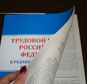 восстановление на работе Екатеринбург