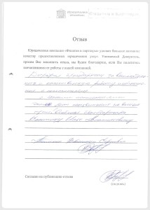 Отзывы о Сабиров и партнеры Екатринбург