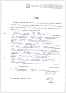 Юридическая компания Сабиров и партнеры Екатеринбург отзывы о работе юристов