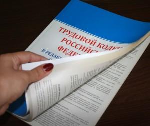 Трудовой адвокат Екатеринбург