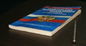 Арбитражный юрист Екатеринбург