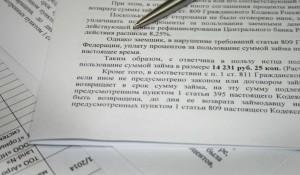 Арбитражный иск Екатеринбург