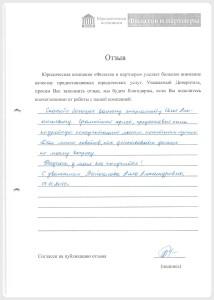 Отзывы о юридической компании Сабирова и партнеры Екатринбург