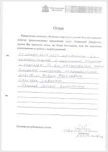 Отзывы о Сабирова и партнеры Екатринбург