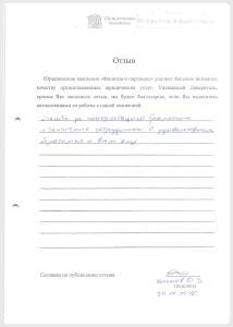 Юридическая компания Сабирова и партнеры Екатеринбург отзывы