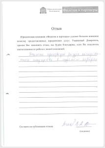 Отзывы о работе юристов компании Сабирова и партнеры в Екатеринбурге