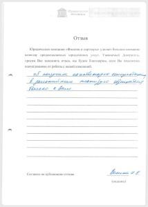 Сабирова и партнеры Екатеринбург отзывы клиентов