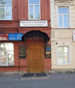 жилищный адвокат екатеринбург